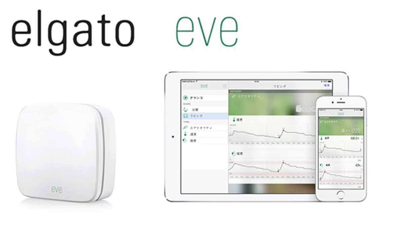 SoftBank SELECTION、Elgato SystemsのHomekit対応ワイヤレスホームセンサー「Eve」の販売を開始