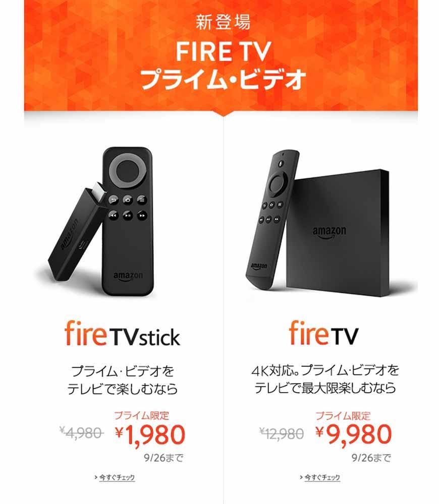 Amazon、「Amazon Fire TV」シリーズを2015年10月28日から販売開始 - 予約は受付中