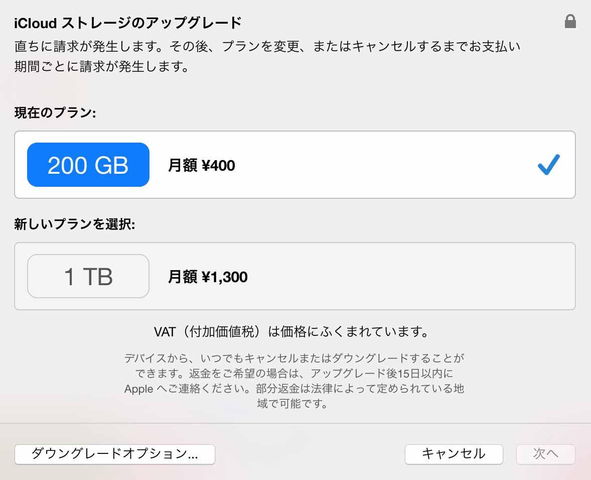 Apple、「iCloudストレージ」の新料金の適用を開始
