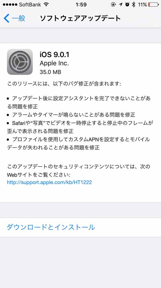Apple、「iPhone 6s」「iPhone 6s Plus」向けに「iOS 9.0.1」リリース