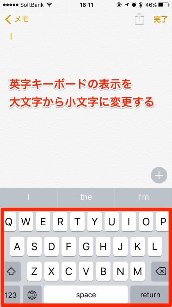 iOS 9:英字キーボードの表示を小文字から大文字に変更する