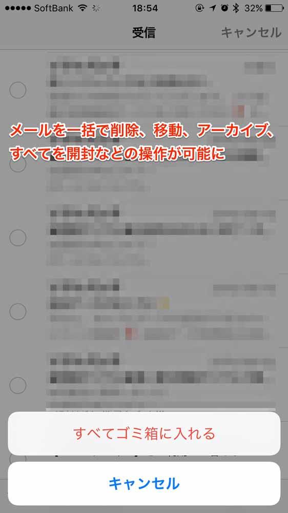 iOS 9:メールを一括で削除、移動、アーカイブ、すべてを開封などの操作が可能に