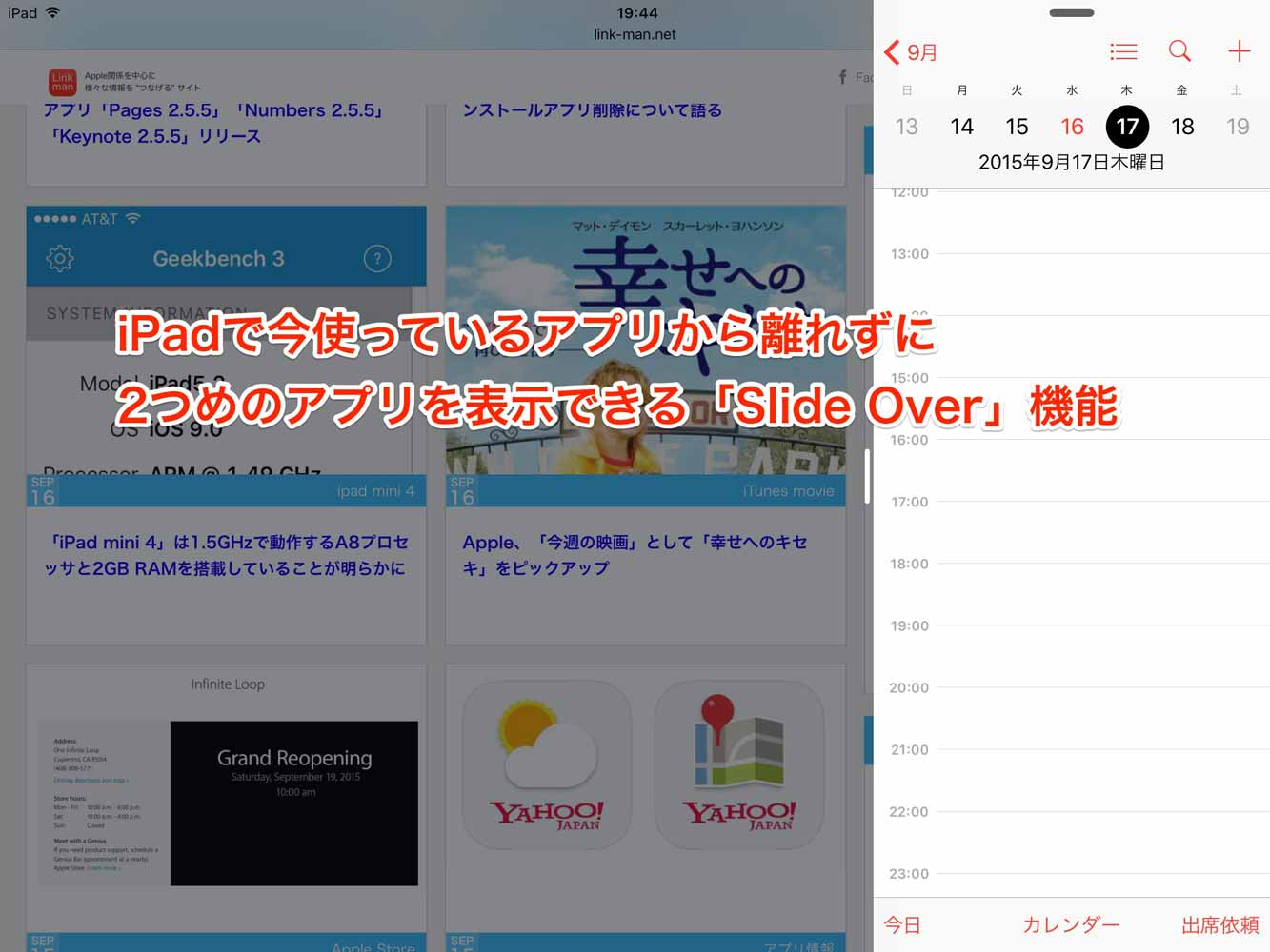 iOS 9の新機能:iPadで今使っているアプリから離れずに2つめのアプリを表示できる「Slide Over」機能