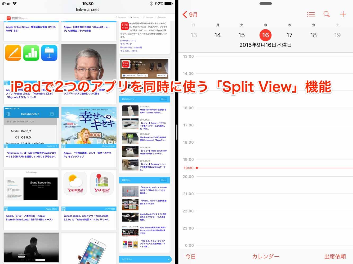 iOS 9の新機能:iPadで2つのアプリを同時に使う「Split View」機能