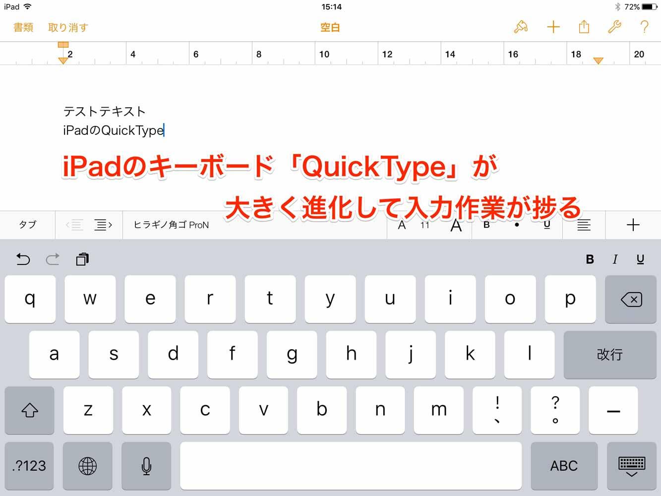 iOS 9の新機能:iPadのキーボード「QuickType」が大きく進化して入力作業が捗る