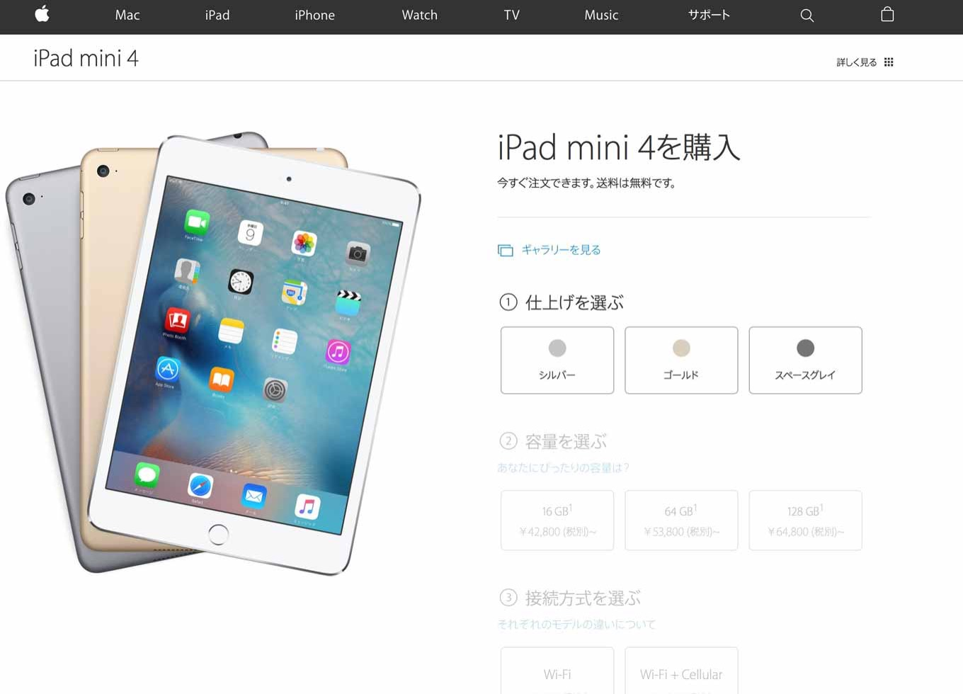 Apple Online Store、「iPad mini 4」の販売を開始