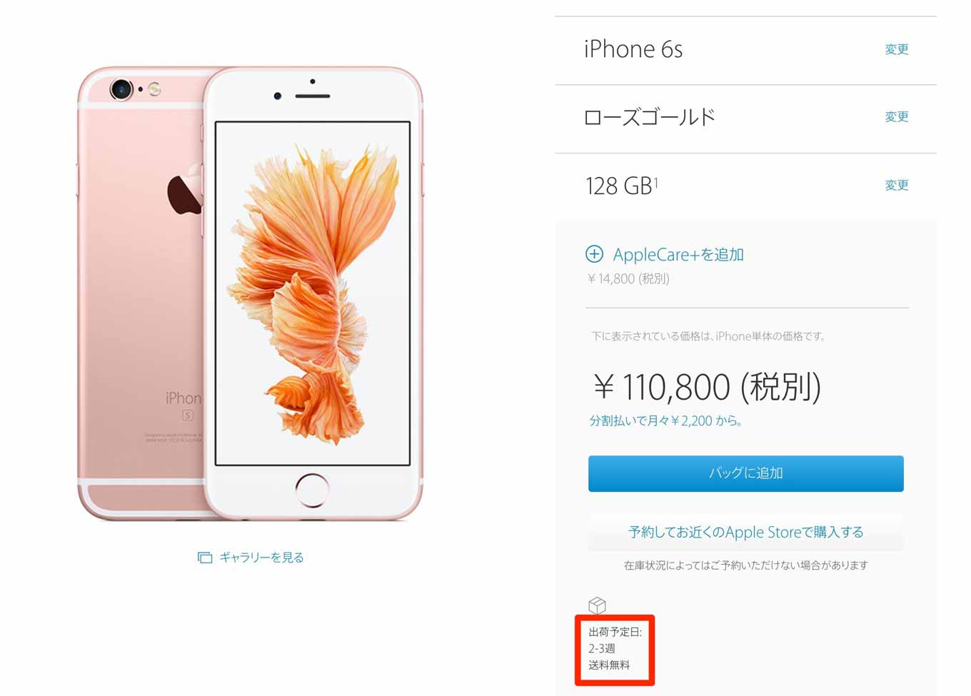 Iphone6sstore