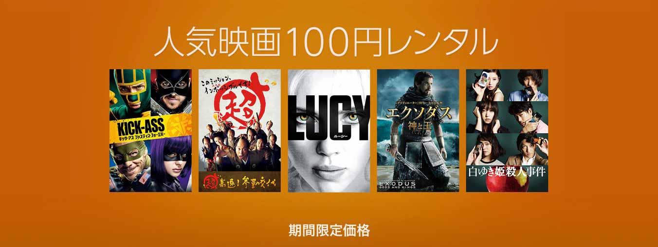 iTunes Store、映画12作品を100円でレンタルできるキャンペーン「人気映画100円レンタル」実施中
