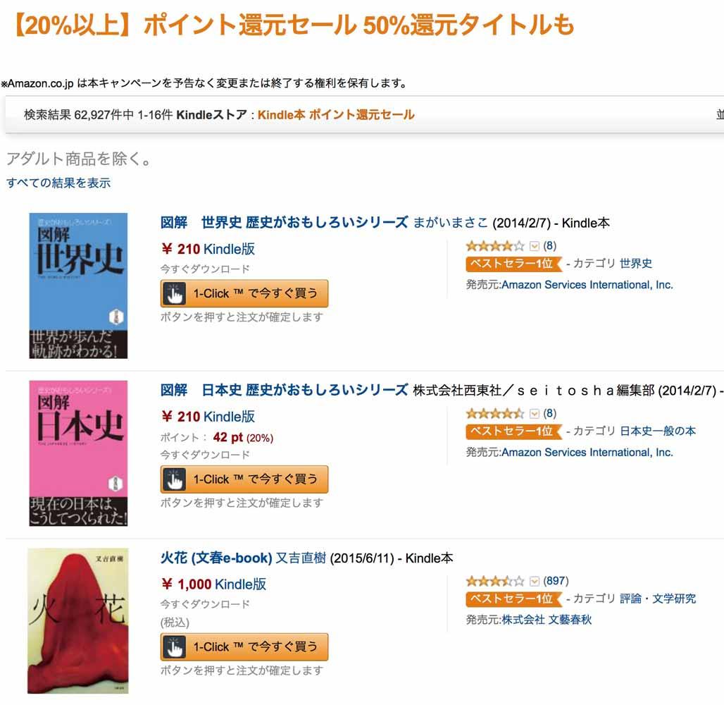 Amazon、Kindleストアで約63,000冊が対象の 「【20%以上】ポイント還元セール 50%還元タイトルも」実施中