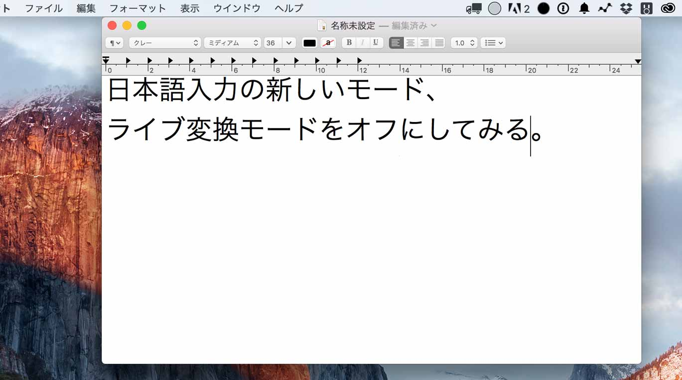 OS X El Capitan:日本語入力のライブ変換モードをオフにする方法