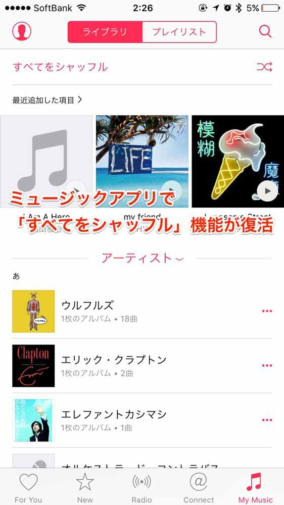 iOS 9:ミュージックアプリで「すべてをシャッフル」機能が復活
