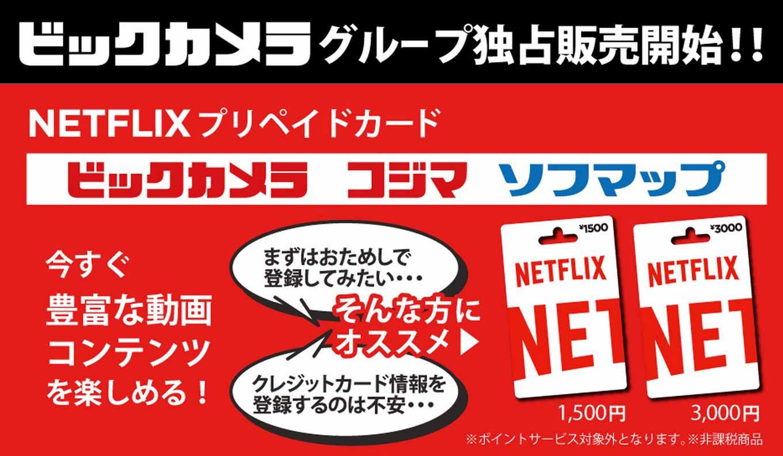 ビックカメラグループ、Netflixプリペイドカードを独占先行販売を開始
