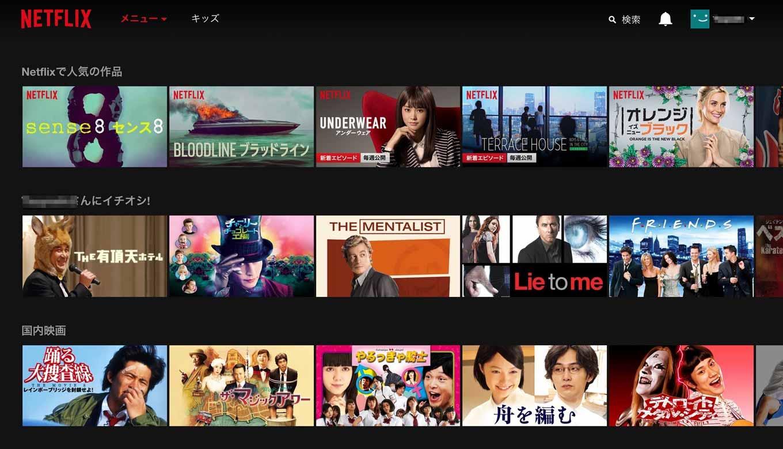 Netflix、日本で定額制動画配信サービスの提供を開始