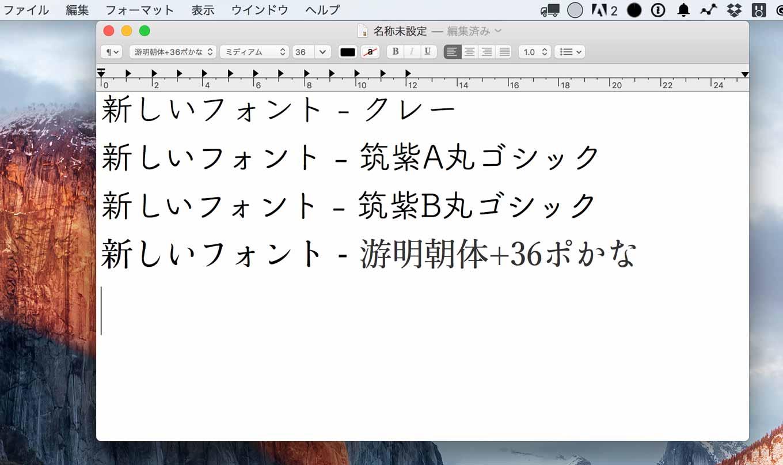 OS X El Capitan:新たに加わった4つの日本語フォント