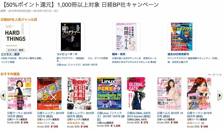 Kindleストア、1,000冊以上が対象で50%ポイント還元される 「日経BP社キャンペーン」実施中