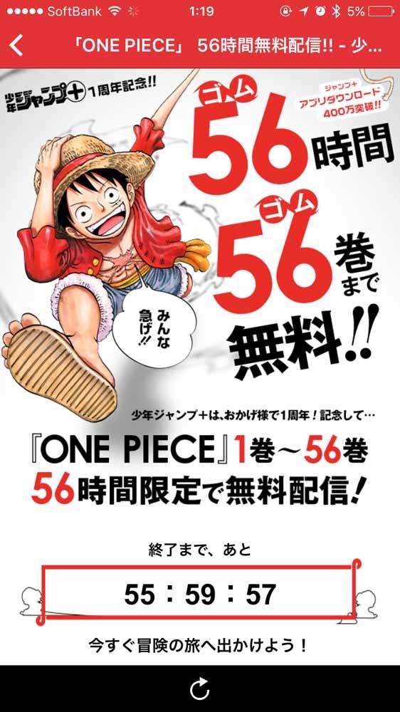 「ONE PIECE」の1巻〜56巻までが「少年ジャンプ+」アプリ上で56時間限定無料配信中