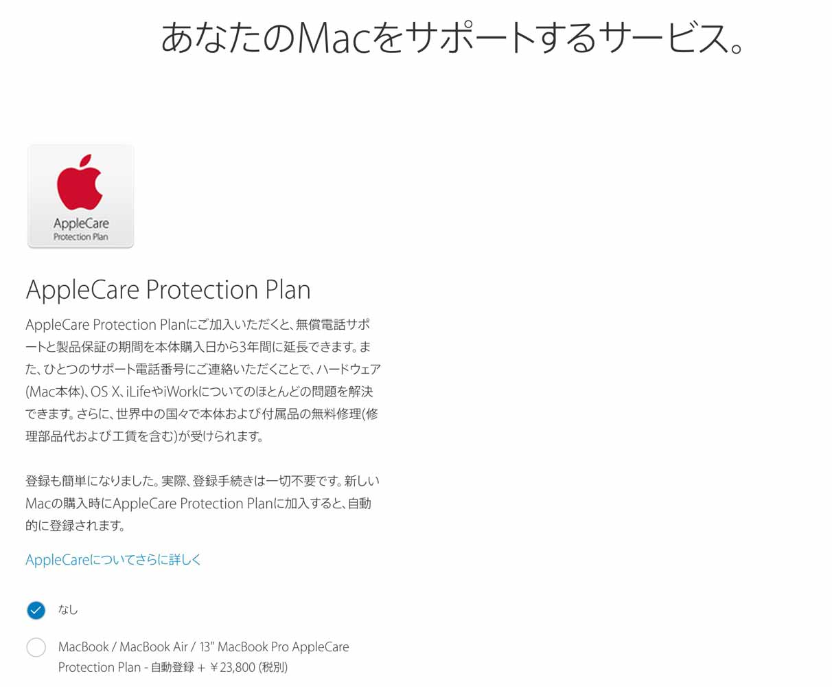 Apple、Apple Online Storeで「One to One」プログラムの提供を停止