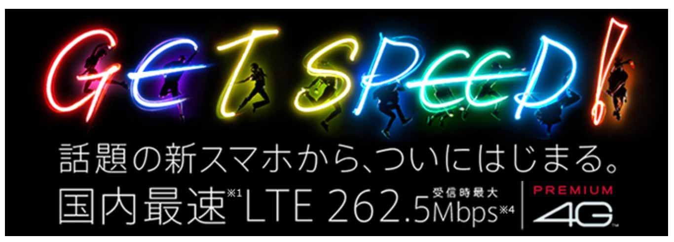 NTTドコモ、2015年9月25日から「PREMIUM 4G」を受信時最大262.5Mbpsに高速化 – 「iPhone 6s/6s Plus」が対応