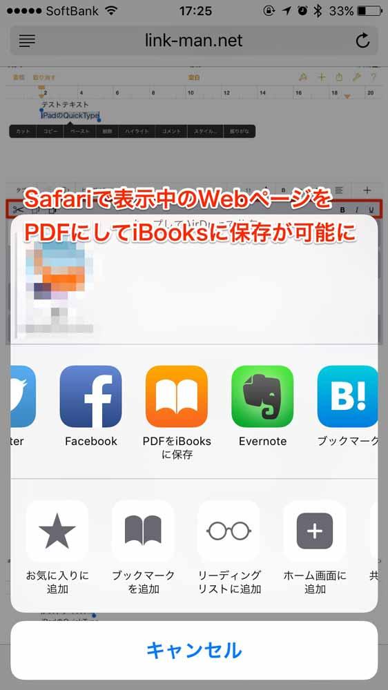 iOS 9の新機能:Safariで表示中のWebページをPDFにしてiBooksに保存が可能に