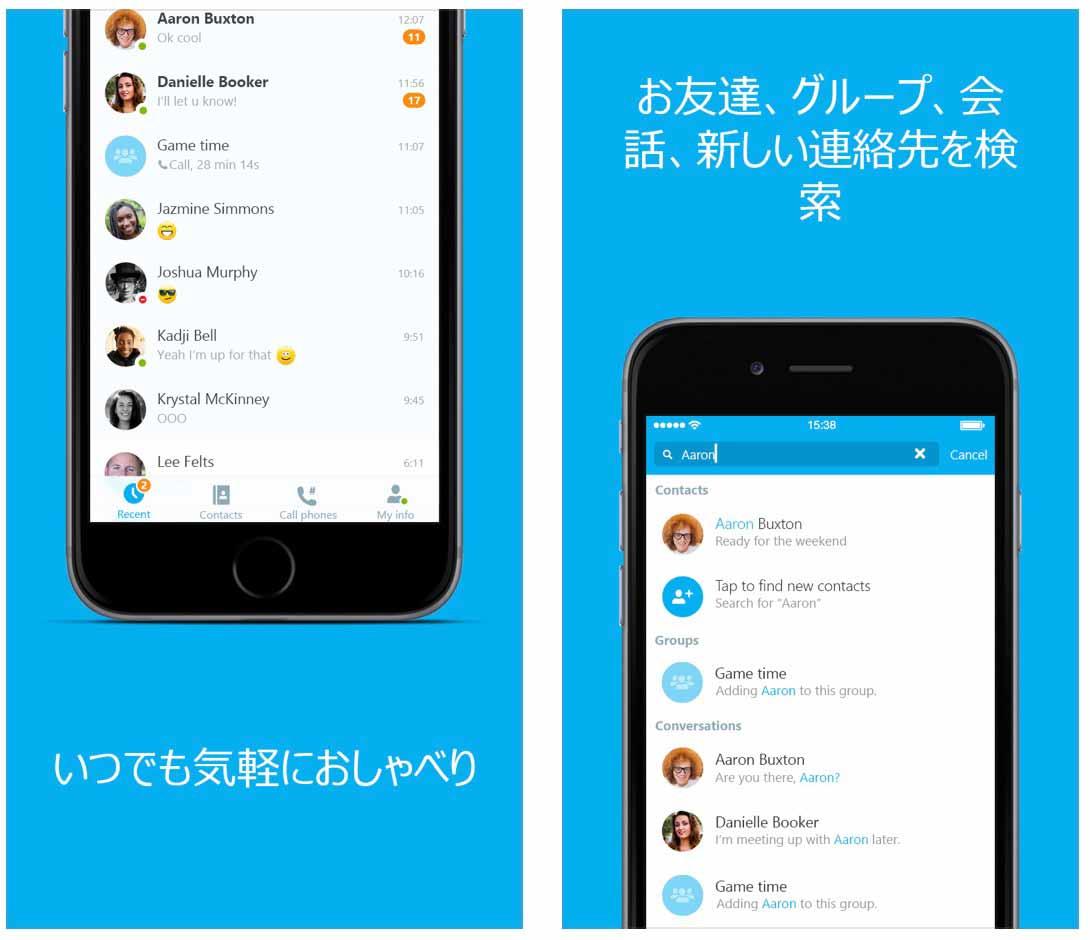 Skype、3D Touchの対応やビデオフィルタを追加したiPhone向けアプリ「Skype for iPhone 6.5」リリース