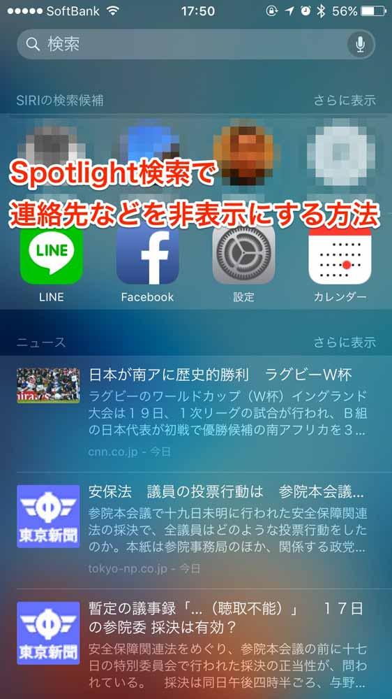 iOS 9:Spotlight検索で連絡先などを非表示にする方法
