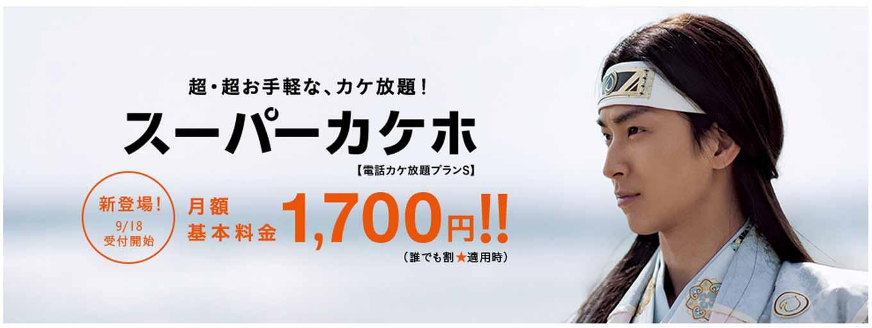 KDDI、回数制限で5分以内の通話がかけ放題となる「スーパーカケホ」を月額1,700円で提供へ