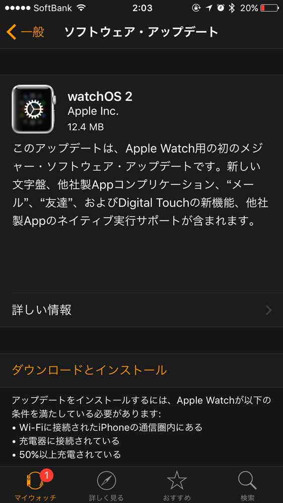 Watchos2update