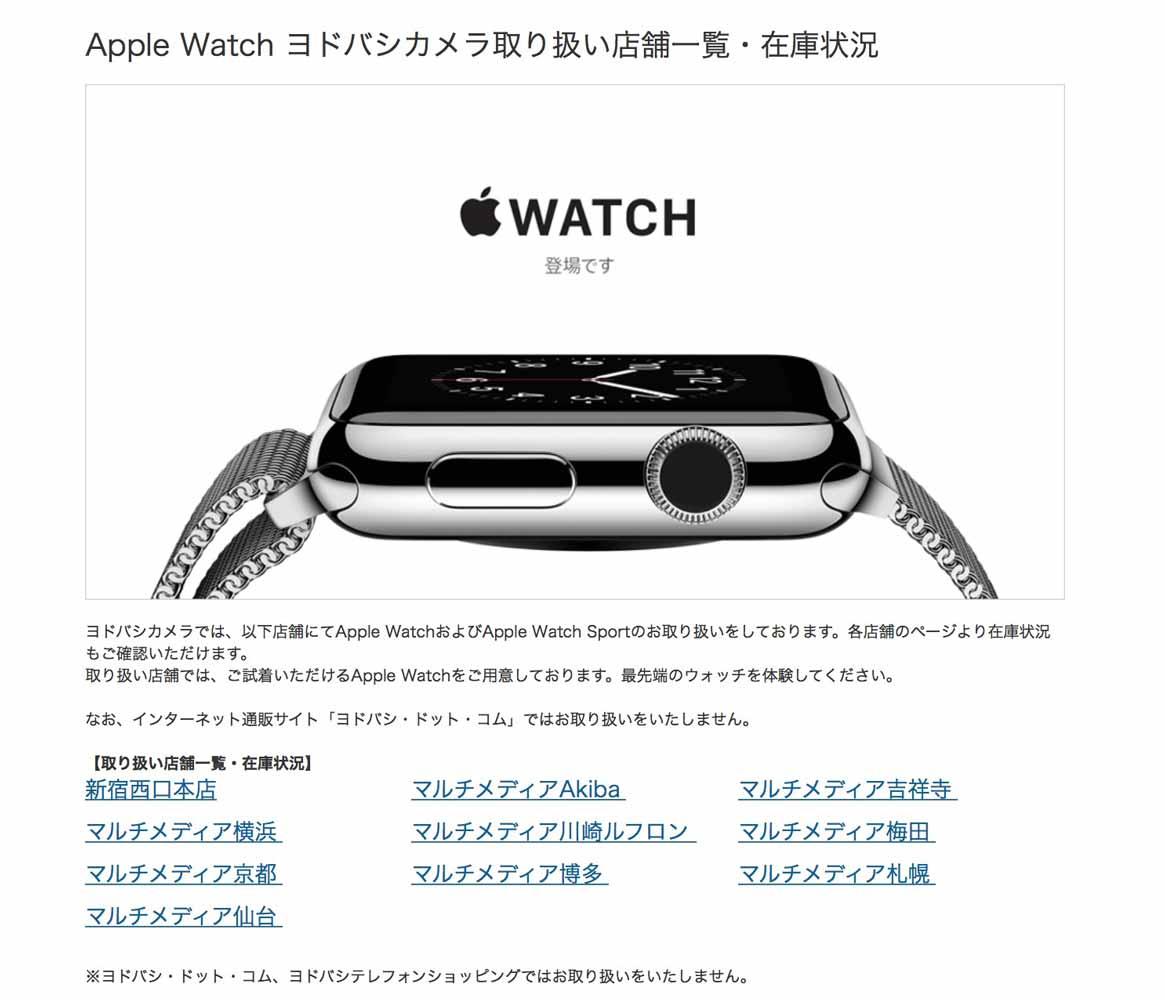 ヨドバシカメラ、yodobashi.comから「Apple Watch」の店頭在庫の確認が可能に