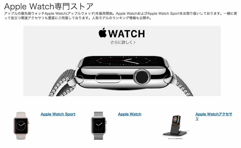ビックカメラ.comとヨドバシ.comで「Apple Watch」の販売を開始