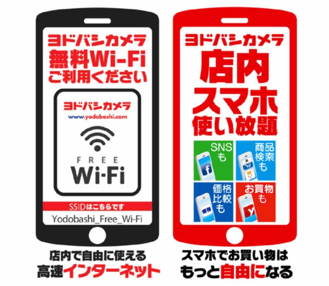 ヨドバシカメラ、全店で無料インターネット接続Wi-Fiスポット「ヨドバシ フリーWi-Fi」を提供開始