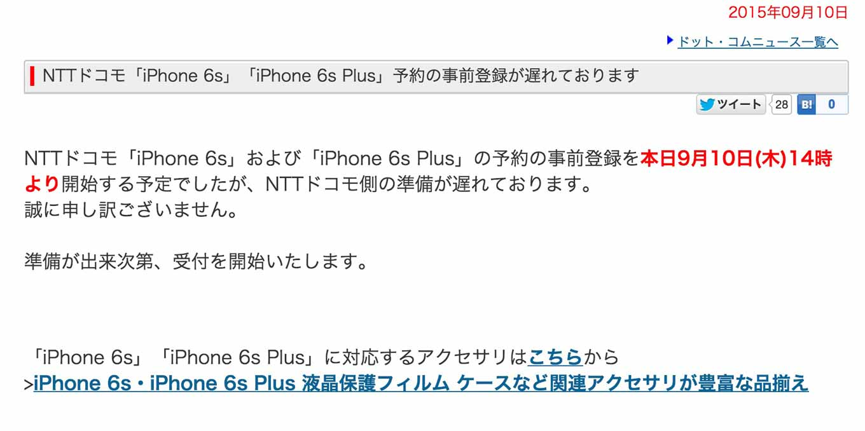【UPDATE】ドコモ版「iPhone 6s/6s Plus」の予約の事前登録、ドコモ側の準備が遅れて受け付けできない状態