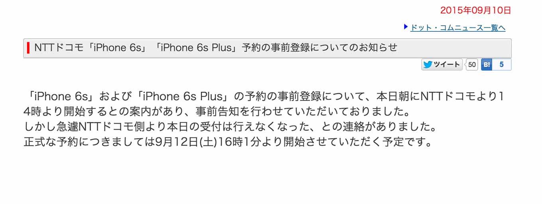 NTTドコモ「iPhone 6s」「iPhone 6s Plus」の予約の事前登録、量販店のオンラインストアなどでは受付を中止