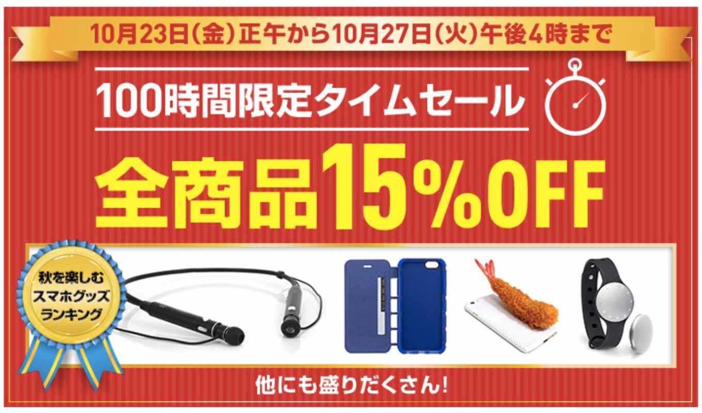 SoftBank SELECTION、「100時間限定 全商品15%OFFタイムセール」実施中