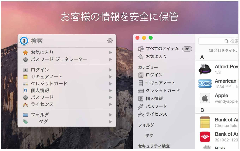 Mac向け人気パスワード管理アプリ「1Password」が50%オフの3,000円で販売中