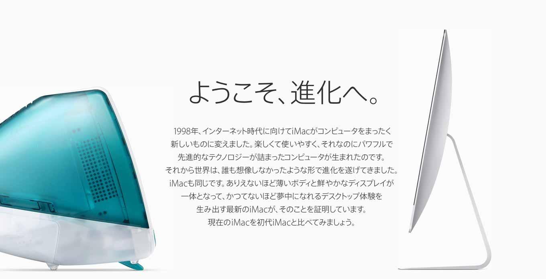 Apple、初代iMacと現行iMacを比較した「Then and Now」の日本語ページ「あの時と今」を公開