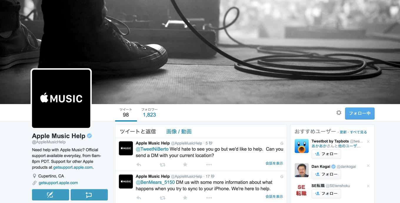 Apple、Apple MusicのサポートのためのTwitterアカウント「@AppleMusicHelp」を開設
