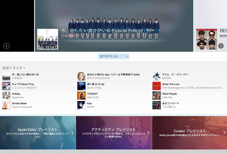 「Apple Music」にソニーやビクター系の楽曲配信が開始 – 邦楽のラインナップを拡充
