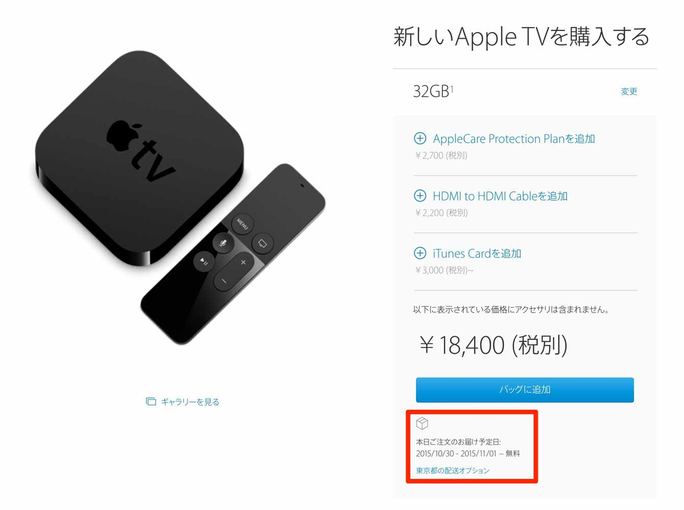 Applestoreappletv4gn