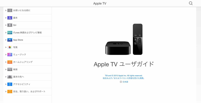 Apple、「Apple TV(第4世代)」のユーザーズガイドを公開