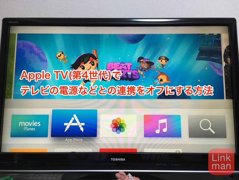 「Apple TV(第4世代)」でテレビの電源などとの連携をオフにする方法