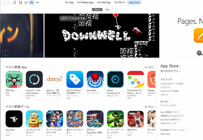 Apple、個人情報にアクセスしていたアプリをApp Storeから削除したことを明らかに