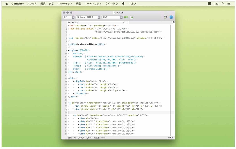 Mac向け人気テキストエディタ「CotEditor」がMac App Storeでリリース
