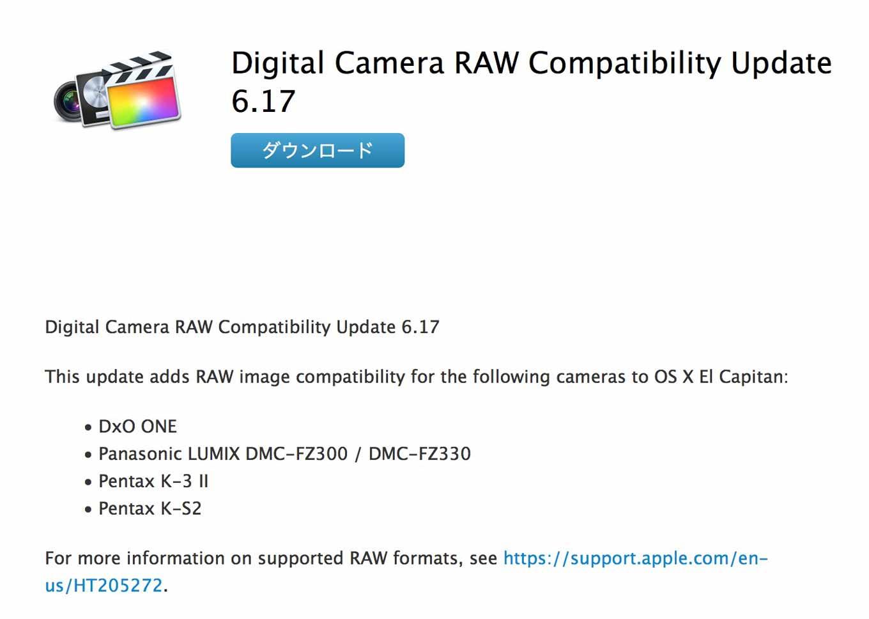 Apple、「デジタルカメラ RAW 互換性アップデート 6.17」リリース