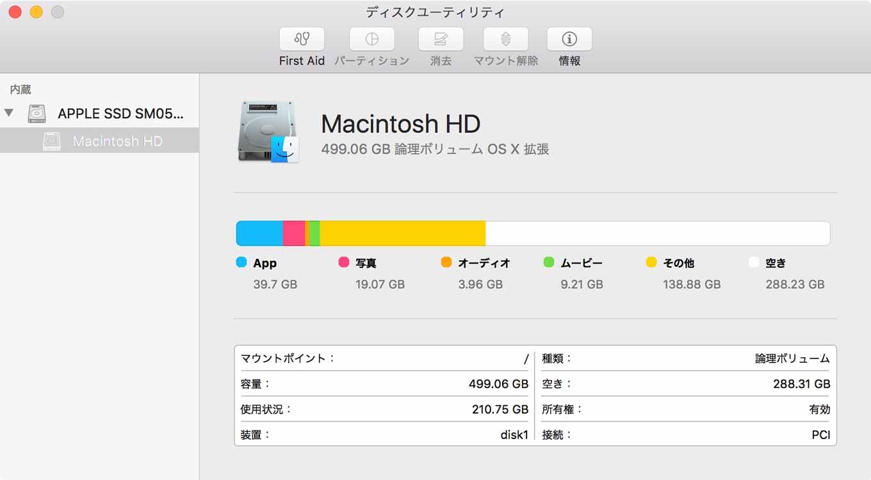 OS X El Capitan:ディスクユーティリティが刷新!「アクセス権の検証・修復」は行う必要がなくなる