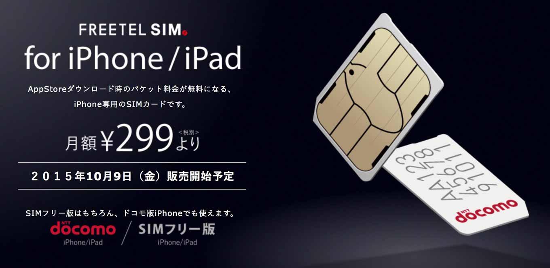 FREETEL、App Storeダウンロード時のパケット料金が無料になる「FRETTEL SIM for iPhone/iPad」を発売へ