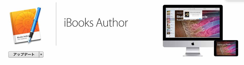 Apple、写真アプリから写真や動画が追加可能になったMac向けアプリ「iBooks Author 2.6」リリース