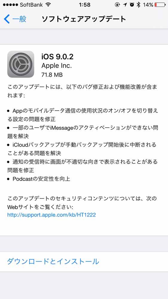 Apple、バグ修正と機能改善を含んだ「iOS 9.0.2」リリース