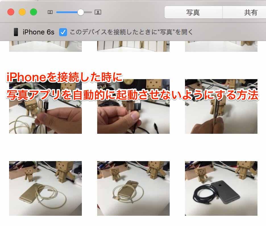 OS X El Capitan:iPhoneを接続した時に写真アプリを自動的に起動させないようにする方法