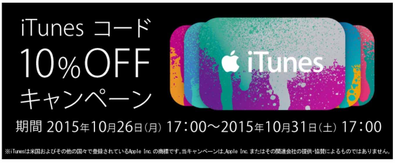 au Online Shop、iTunesコードが10%オフになる「iTunesコード 10%OFFキャンペーン」を実施中(2015年10月31日17:00まで)