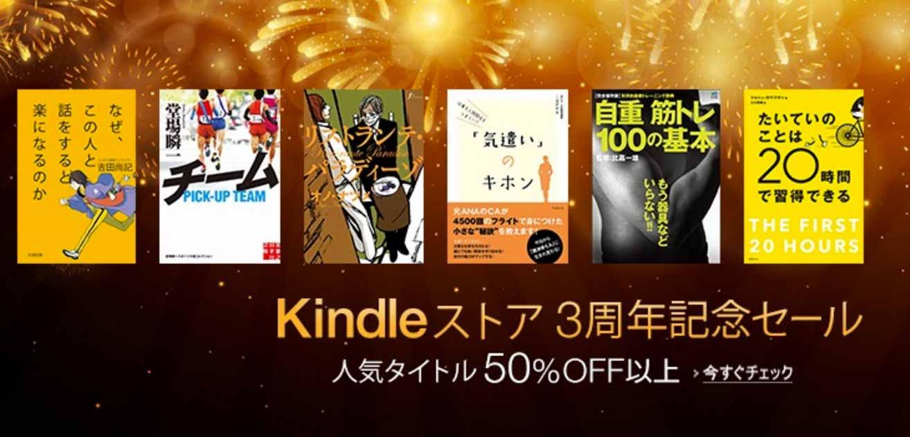 Amazon、Kindleストアで600冊以上が50%オフになる「Kindleストア3周年記念セール」実施中